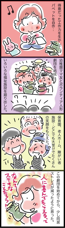 同居のストレス解消法②.jpg