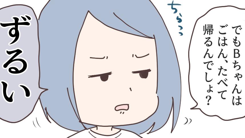 【漫画】「ごはん食べたい」帰りたがらない小4娘の同級生。家族の連絡先を知らないのに困る!<前編>