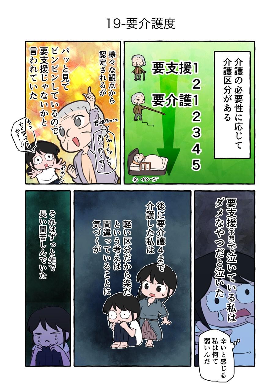 s-10-19-1-2(修正).jpg
