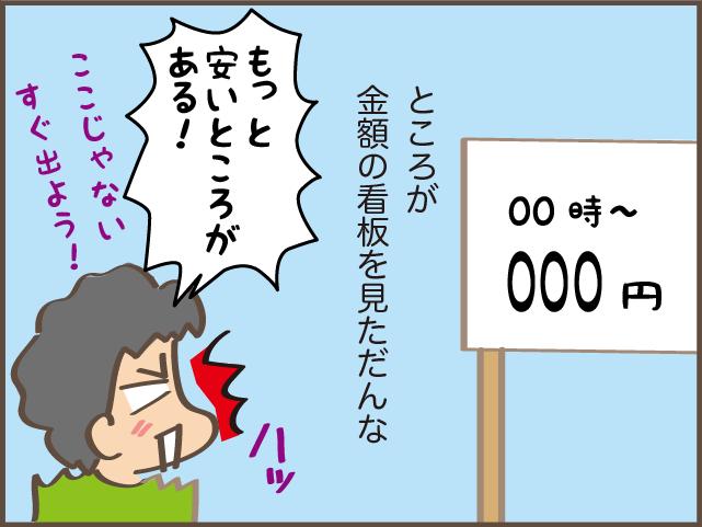 夫が惜しんだ数百円の駐車代金の差額...まさかの1万円以上の出費に!/しまえもん