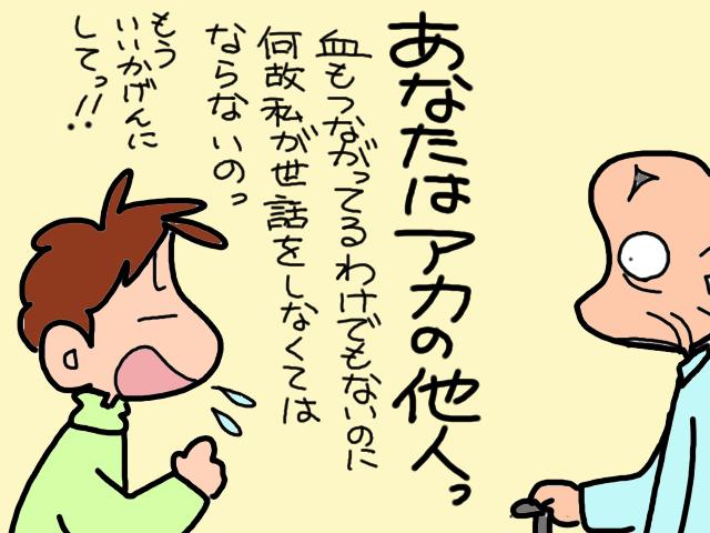 「あなたはアカの他人」義父に対して飛び出た本音/山田あしゅら