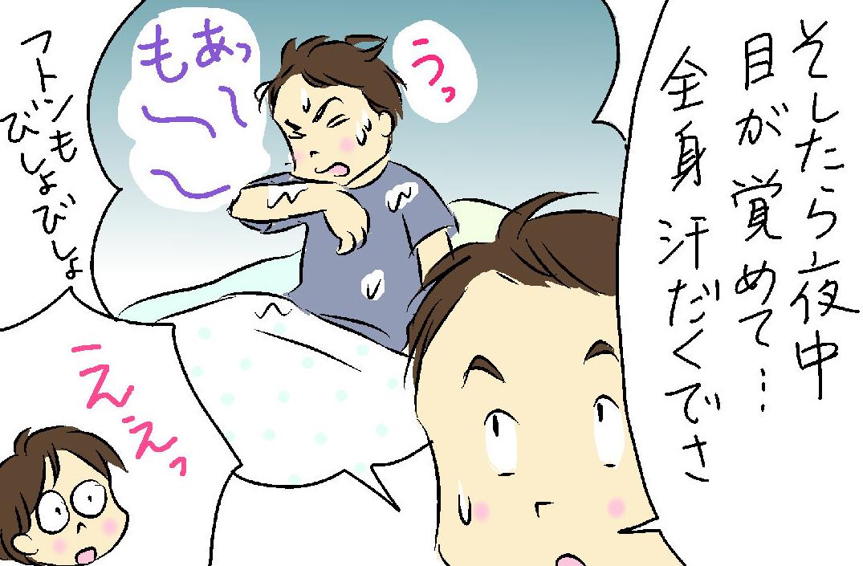 エアコンなしで寝た夫の「悲惨な話」に奮起! アラフィフ主婦が調べた「エアコン」活用術/中島めめ
