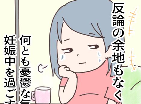 【漫画】出産後はしばらく義実家に!? 名家に嫁ぎ、劣等感まみれの私が気づけなかった義両親の本心