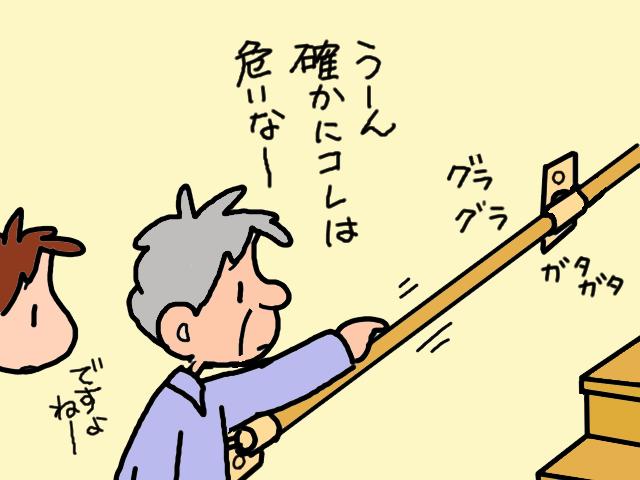 グラグラ...危険すぎる「自家製の手すり」。プロの改修工事で2階居住の義父も安心!/山田あしゅら