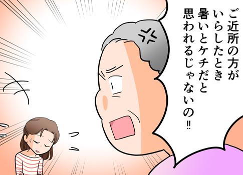 【漫画】夫の給料を遠慮なく使っていた義両親。超高額な光熱費を折半にした途端...え、嘘でしょ!?