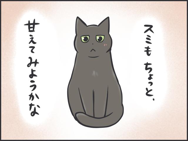 不器用猫7.PNG