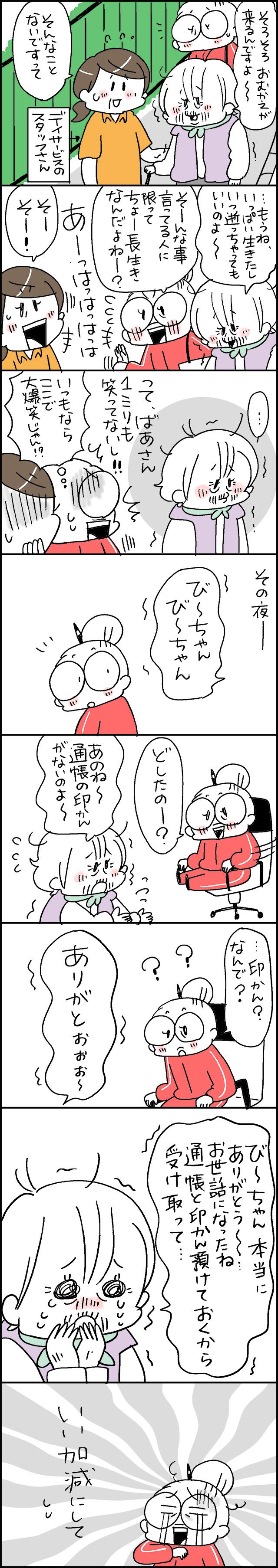 ばあさんひ孫に会う7.jpg