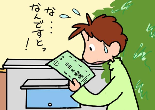 ええっ⁉ 義父宛てに「最高裁判所」から封書が届いて...!?/山田あしゅら