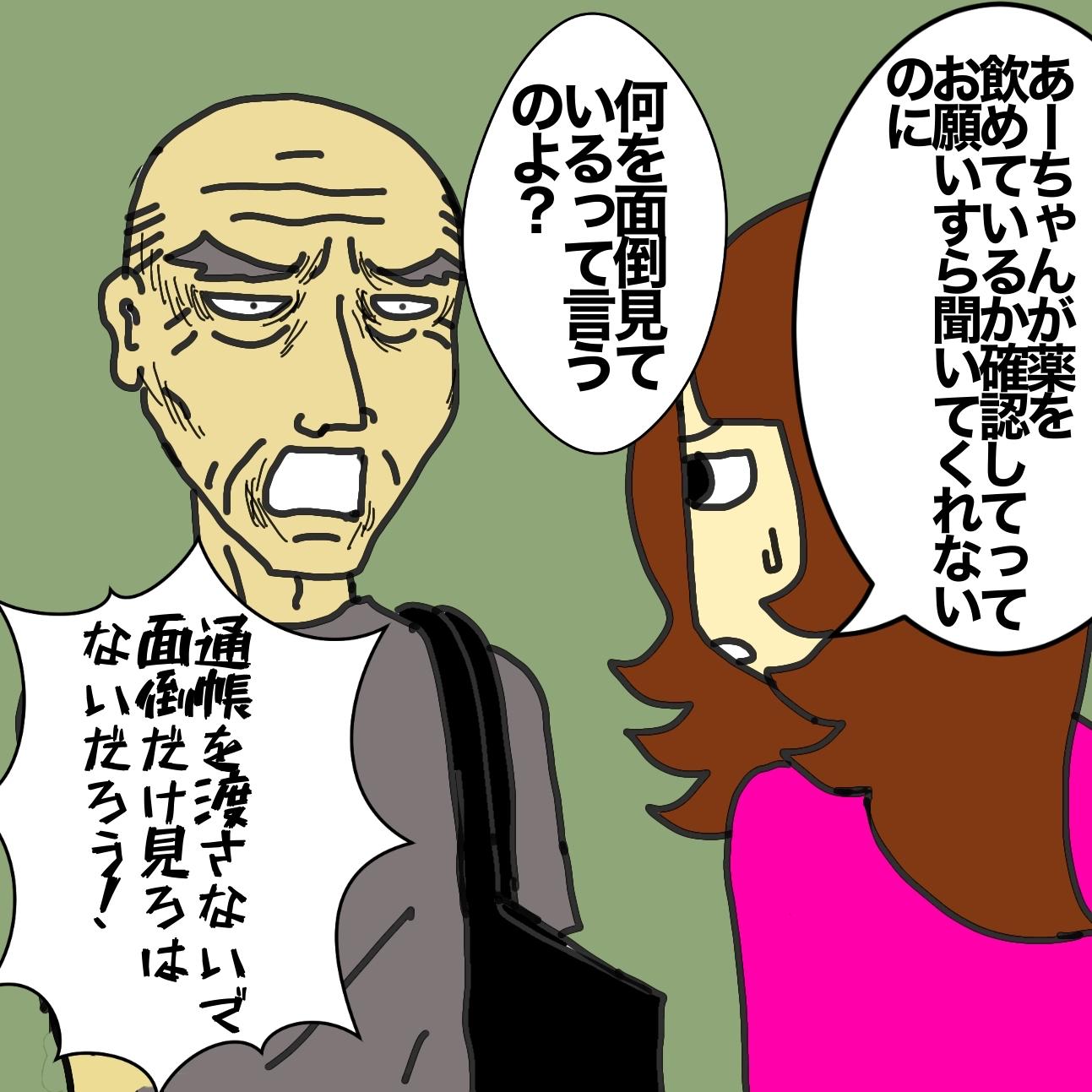 認知症の母の預金「半分は僕のだ!」!? 生きているのに遺産の話をする父に唖然.../ワフウフ