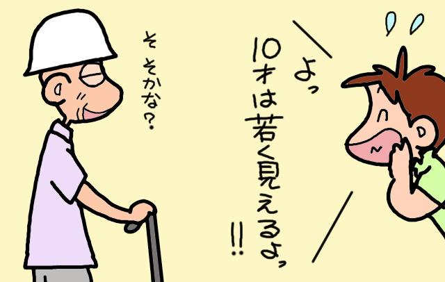 ピンクのポロシャツを新調してお祝いだぁ! 義父の「介護認定の見直し」の結果は.../山田あしゅら
