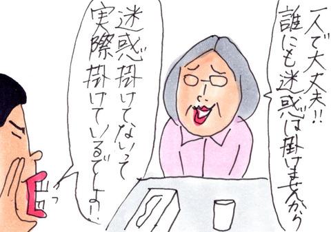 老人ホームを「断固拒否」する認知症の叔母。夫の「渾身の説得」の行方は...⁉/カータン