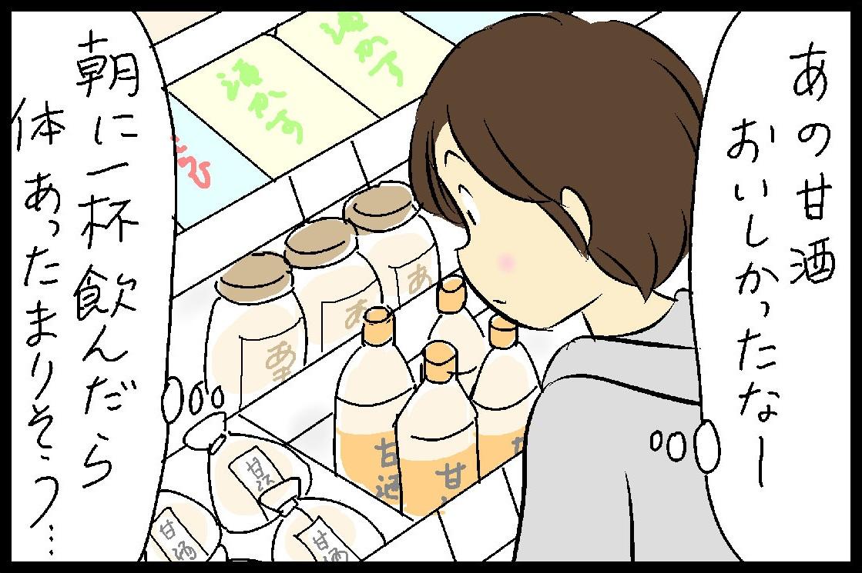 こんなに種類があるんだ!初詣で久しぶりに飲んでハマった「甘酒」の魅力/中島めめ
