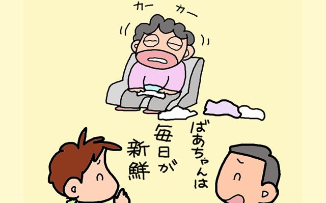 今と昔を行ったり来たり。「認知症の義母」の世話を負担に感じなかった理由は...⁉/山田あしゅら