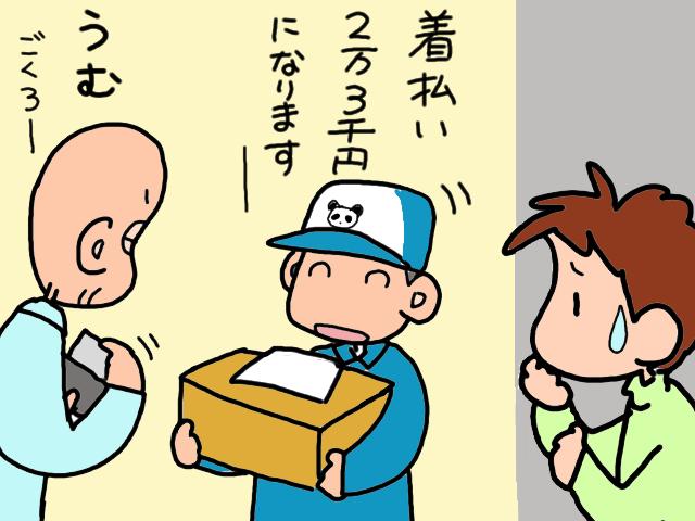 異常な浪費を繰り返していた義父の金銭感覚が元に戻るまで/山田あしゅら