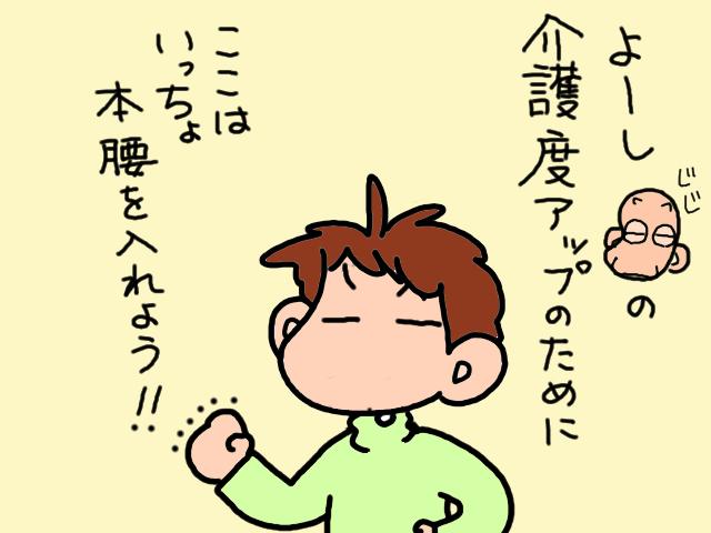 状態は深刻なのに...なぜか低くなる「義父の介護度」を改善するには...⁉/山田あしゅら