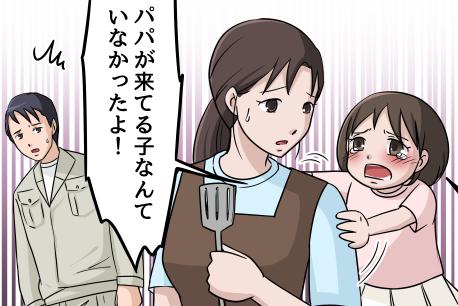 【漫画】「パパが来ちゃって、ごめんな」亡き父の作業着を恥じた幼き私。本当は尊敬していたのに...