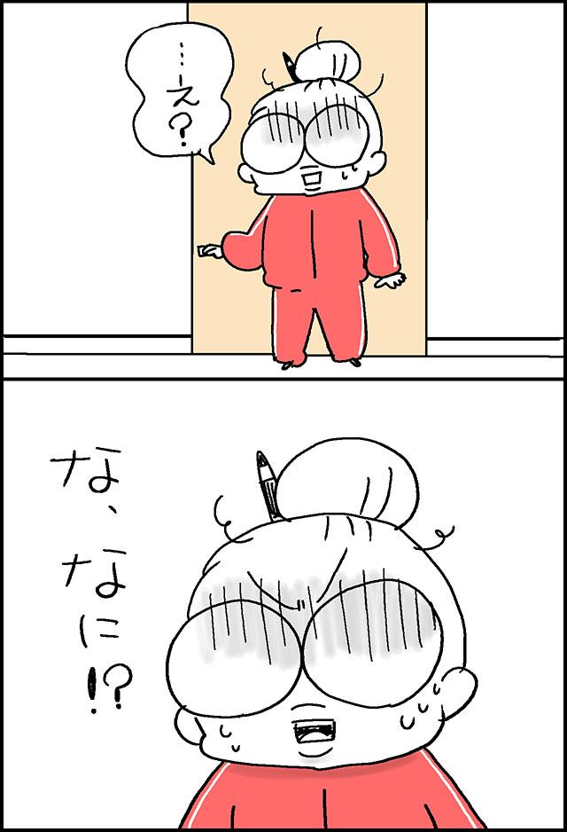 ばあさんひ孫に会う6-A.jpg