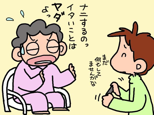 義母にインスリン注射を打たねば!夜ごと繰り広げられる攻防戦/山田あしゅら