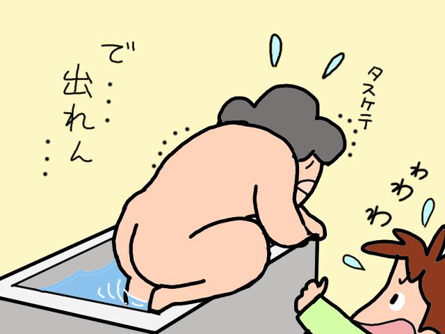 年代物のお風呂は危険だらけ!義母の入浴介助に一苦労/山田あしゅら