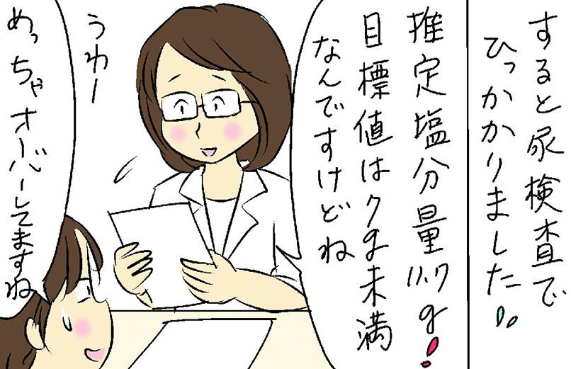 え!「塩分摂取量」が多すぎ⁉ アラフィフ主婦がショックを受けた「尿検査」の結果は.../中島めめ