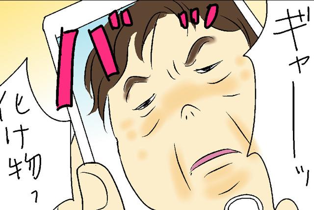 ギャーッ! スマホに映った「自分の顔」に衝撃が! そんなアラフィフ主婦が始めた「笑活」とは...⁉/中島めめ