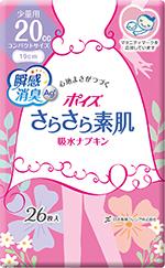 poise20cc26_gaikan0812.jpg