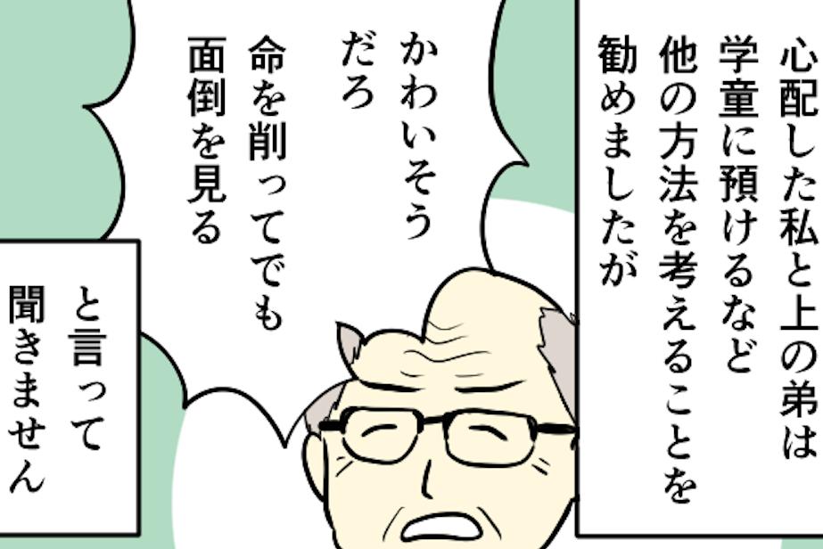 【漫画】「命を削ってでも孫の面倒を見る!」弟の妻が亡くなり80歳両親が「子育て」に奮闘!?<前編>