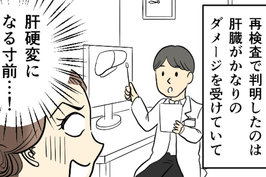 【漫画】仕事して飲んで猪突猛進。健康は後回しだった30代の私が肝硬変寸前に!<前編>