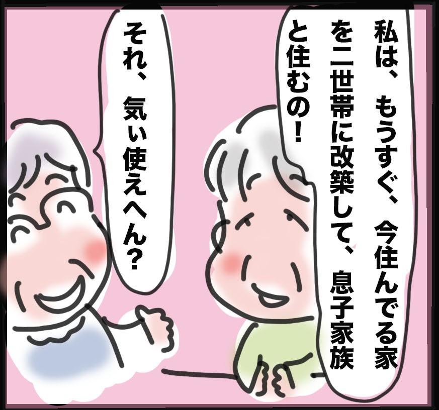 家族と暮らす? 一人で暮らす? 高齢者の「孤独」について考えさせられた出来事/ゆるゆらり