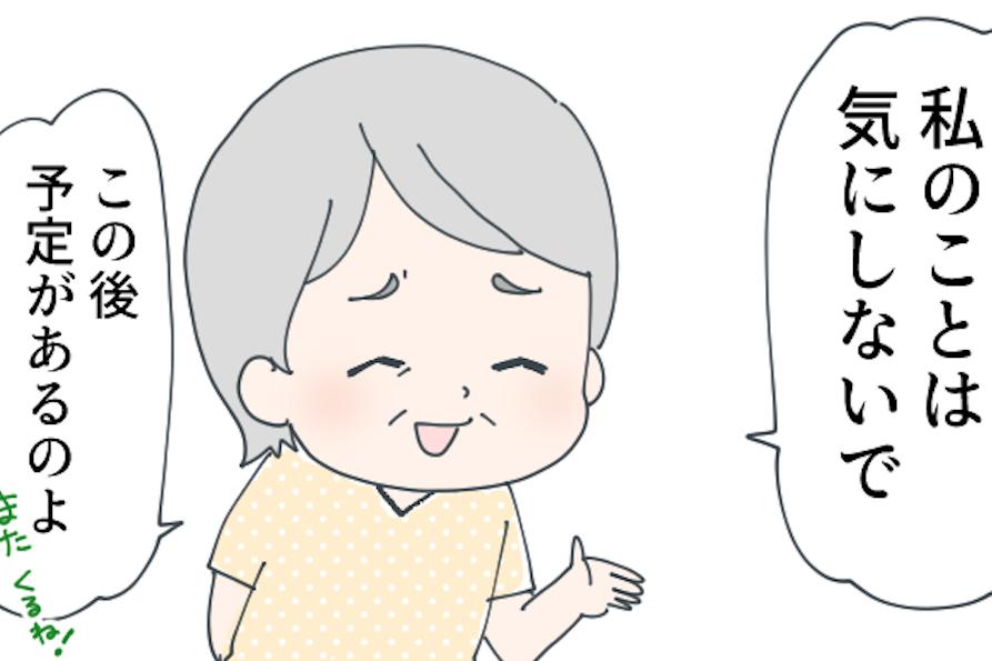 【漫画】義母と私の関係は良好! なのに...一歩たりとも「我が家に上がらない」のはなぜ?<前編>