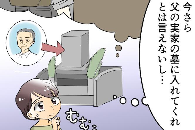 【漫画】実家嫌いだった父と先立った母の「お墓問題」。2人のために私が決めたこととは?<前編>