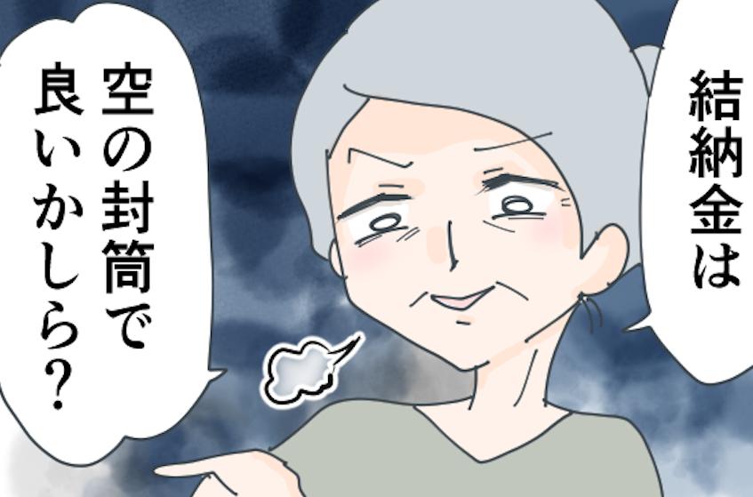 【漫画】「結納金は空の封筒で良いかしら?」だと!? 結婚に水ばかり差す義母にイラッ<前編>
