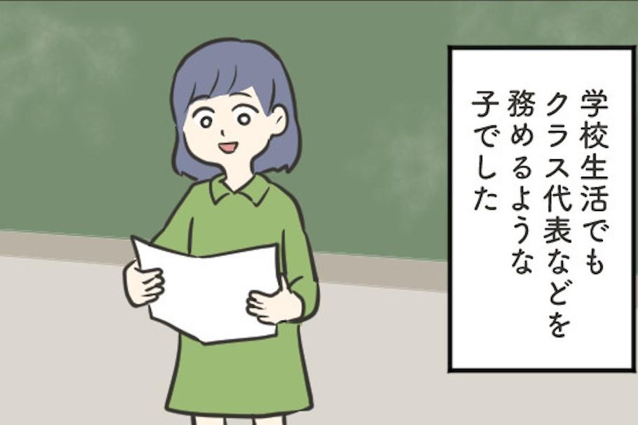 【漫画】高校受験前の夏休み。娘の幼馴染に「ある噂」が流れ...再会するとまさかの激変!?<前編>