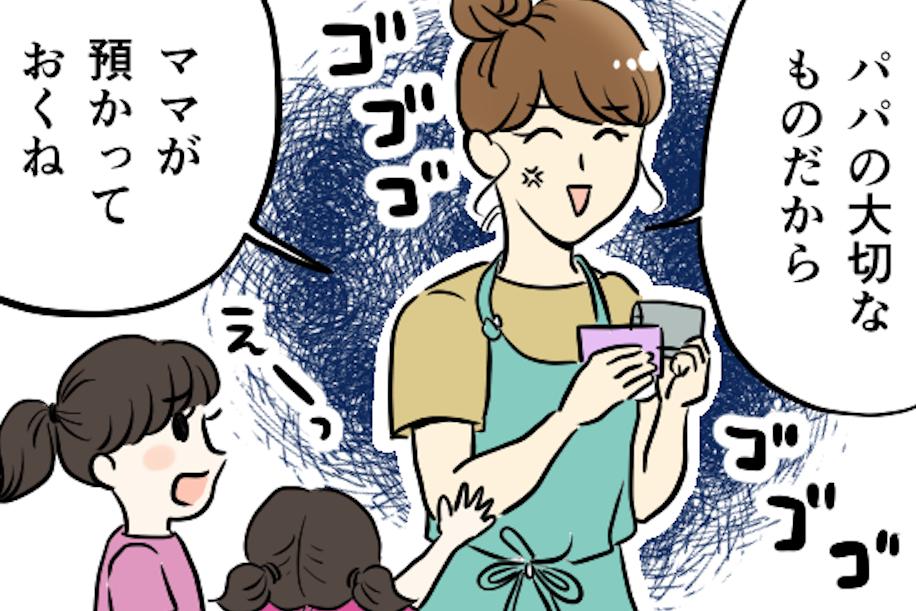 【漫画】私、裏切られていたの? 娘たちが「夫の名刺入れ」から抜いて遊んでいたカードは...<前編>