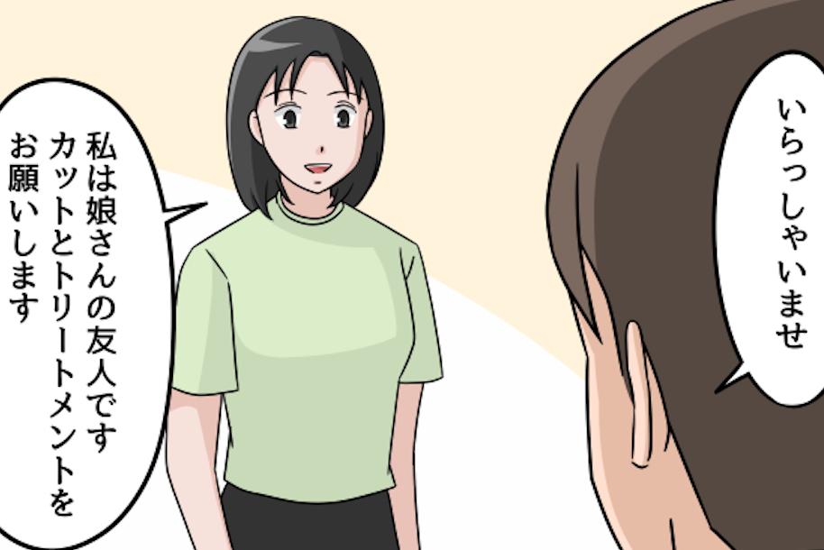 【漫画】なぜこんなことに? 美容師の夫の店で娘が親友に無料でトリートメントした結果...<前編>