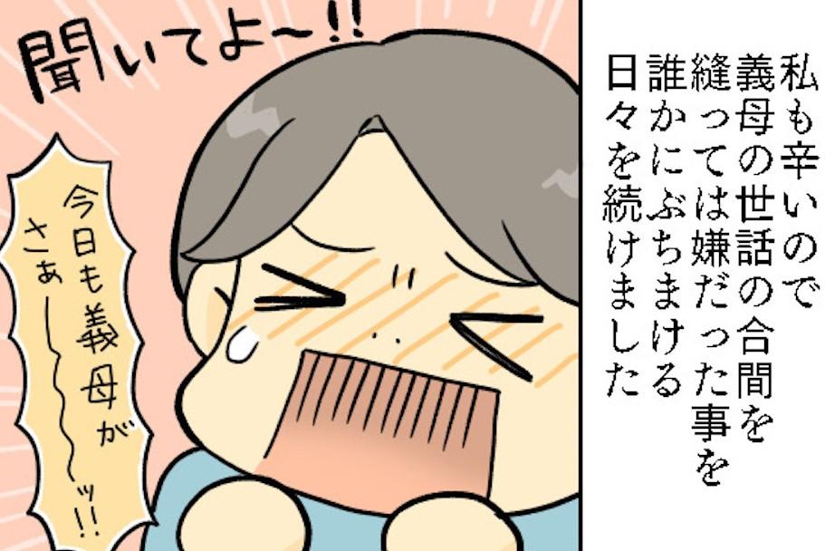 【漫画】100歳で亡くなるまで辛かった義母の仕打ち。でもその後、私も似たように...?<後編>