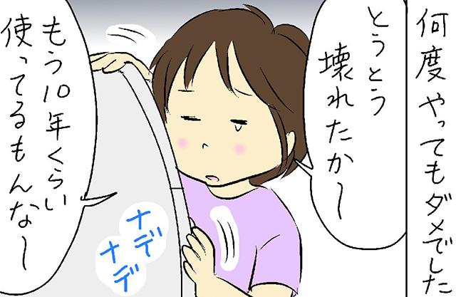 10年使った「食洗機」が突如沈黙!意外な故障の原因は...!?/中島めめ