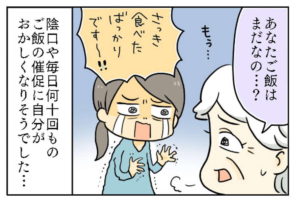【漫画】「嘘ばかりの悪口」を言われ続けた義母との同居生活。36年、本当に辛かった...