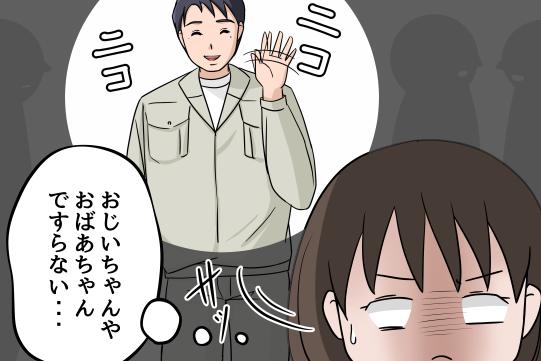 【漫画】授業参観で
