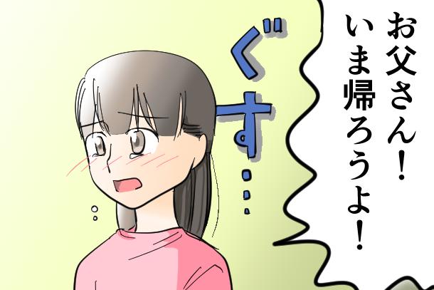 【漫画】止まらない涙...10歳の私が「酒好きの父」を避けるようになった母の誕生日での出来事<前編>