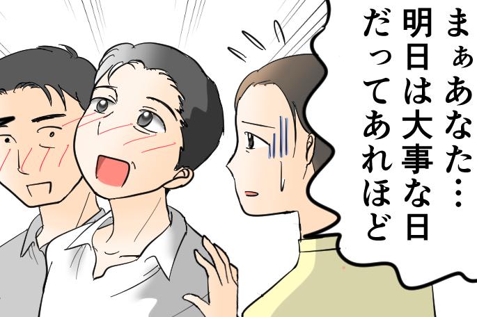 【漫画】高校受験の前夜「自宅で宴会を始めた父」への消えない不信感。今でも接し方がわかりません