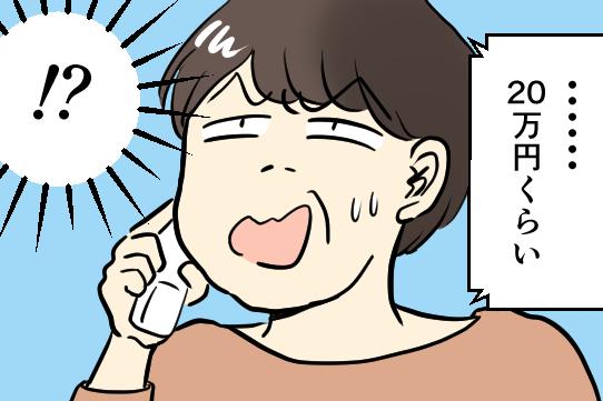 【漫画】85歳義両親の「仕送り20万円」要求にギョッ! すでに毎月8万円渡しているのになぜ!?