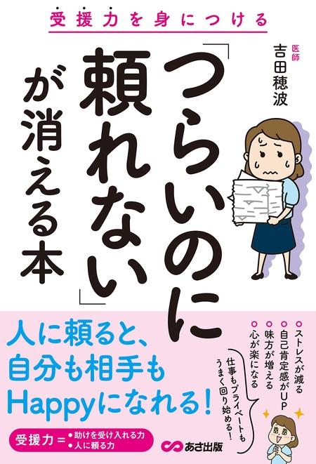 045-syoei-tsurai.jpg
