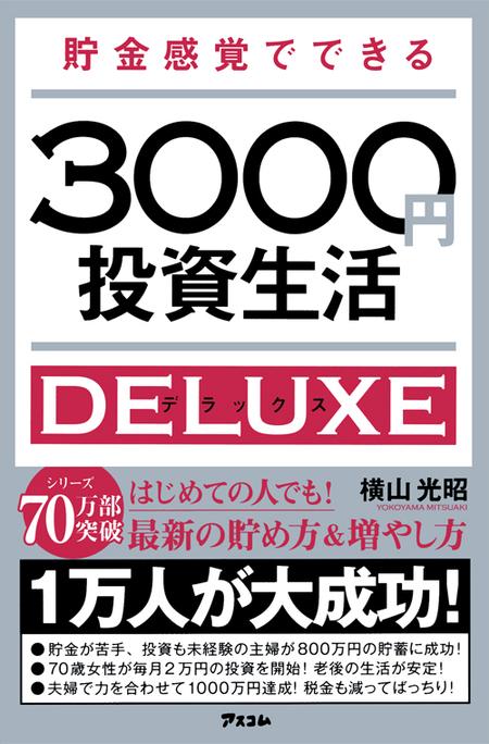 079-3000entoshi-syoei.jpg