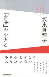 092-H1-zibunwoikiru++.jpg