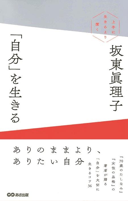 092-H1-zibunwoikiru+.jpg