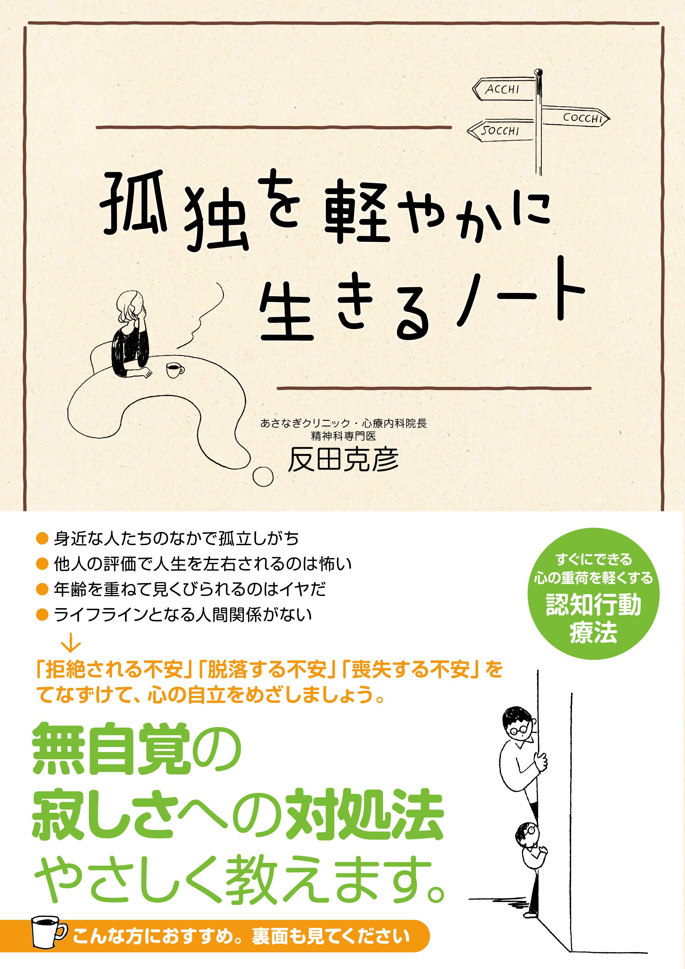 104-H1-kodokuwokaroyakani.jpg