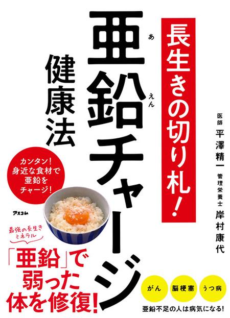 H1_長生きの切り札!亜鉛チャージ健康法.jpg