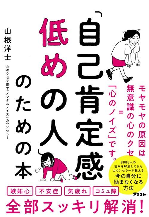 H1_「自己肯定感低めの人」のための本.jpg