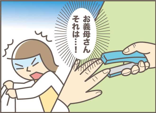 お義母さん、それは爪切りじゃない...!義母の認知症を確信した時/バニラファッジ